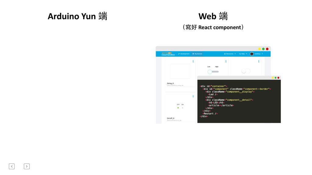 Web 端 Arduino Yun 端 (寫好 React co...