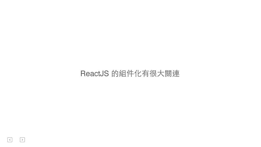 ReactJS 的組件化有很⼤大關連