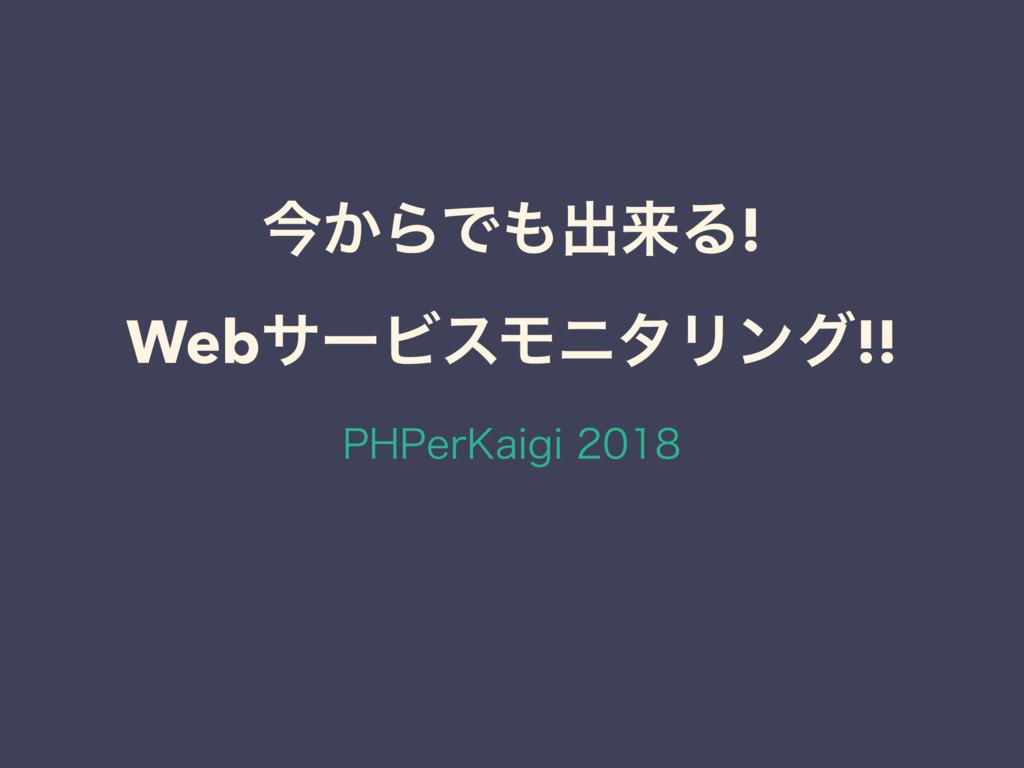 ࠓ͔ΒͰग़དྷΔ! WebαʔϏεϞχλϦϯά!! 1)1FS,BJHJ