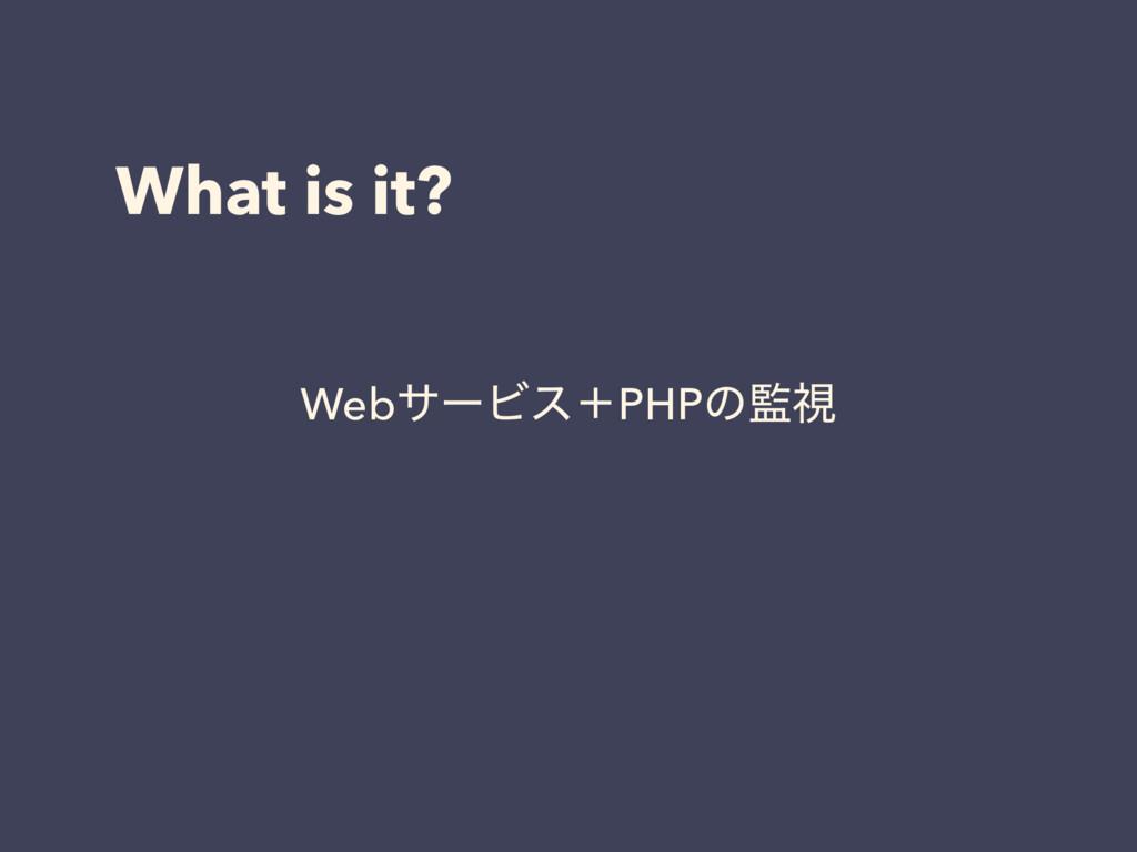 What is it? WebαʔϏεʴPHPͷࢹ