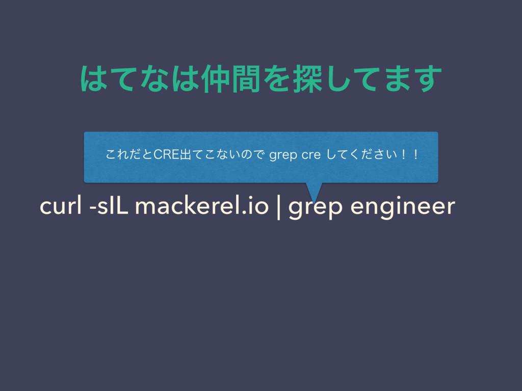 ͯͳؒΛ୳ͯ͠·͢ curl -sIL mackerel.io   grep engin...