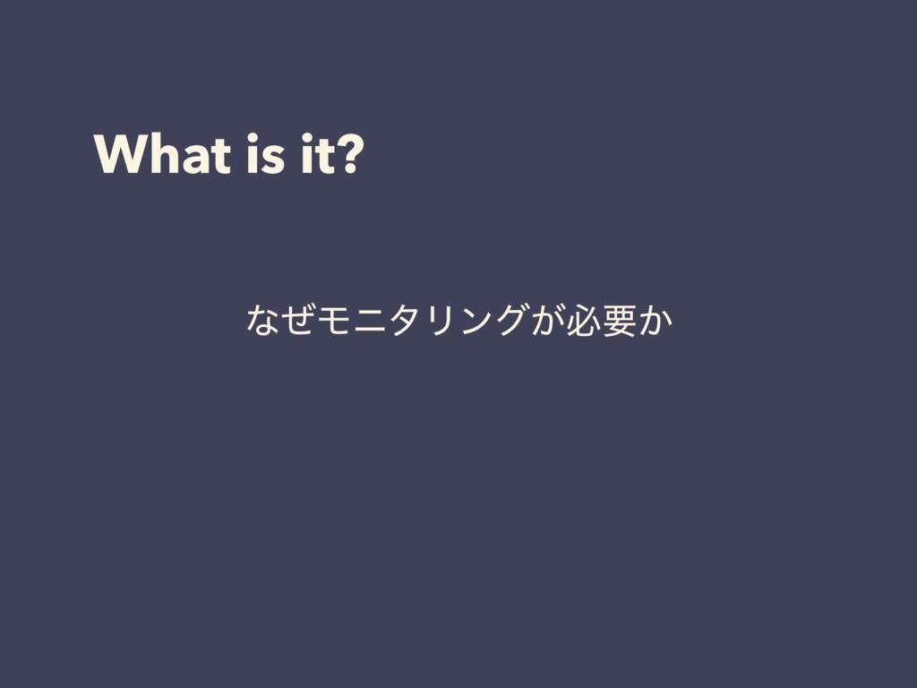 What is it? ͳͥϞχλϦϯά͕ඞཁ͔
