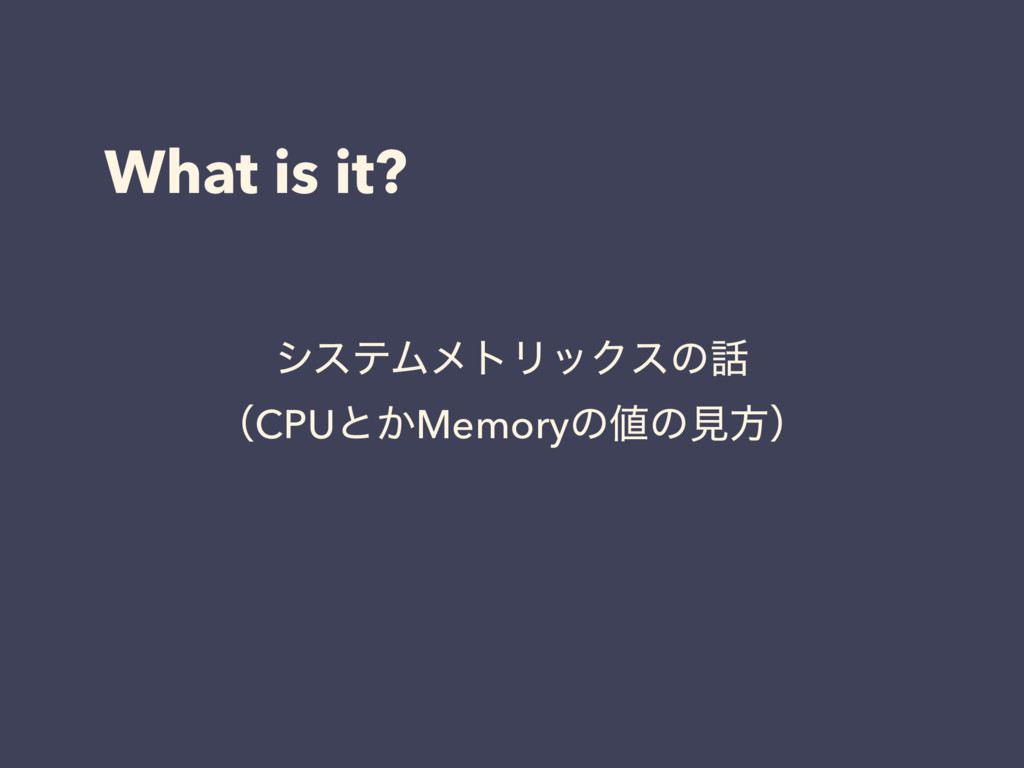What is it? γεςϜϝτϦοΫεͷ ʢCPUͱ͔Memoryͷͷݟํʣ