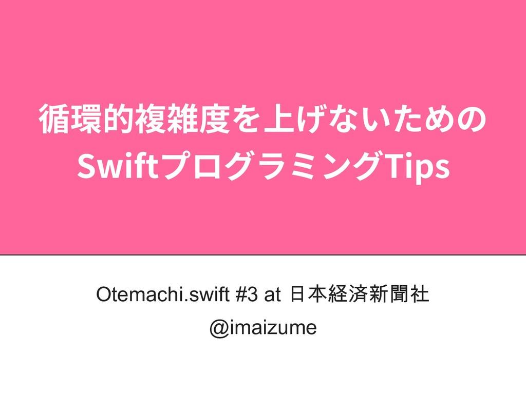 循環的複雑度を上げないための SwiftプログラミングTips Otemachi.swift ...