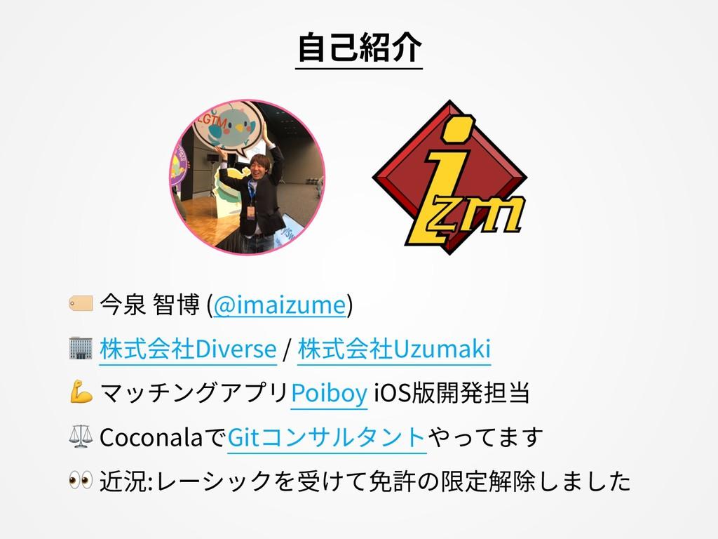 今泉 智博 (@imaizume)  株式会社Diverse / 株式会社Uzumaki  ...