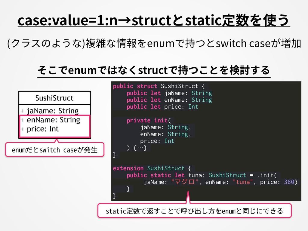case:value=1:n→structとstatic定数を使う (クラスのような)複雑な情...