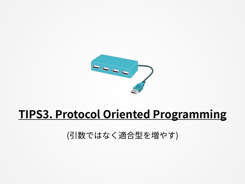 TIPS3. Protocol Oriented Programming (引数ではなく適合型...