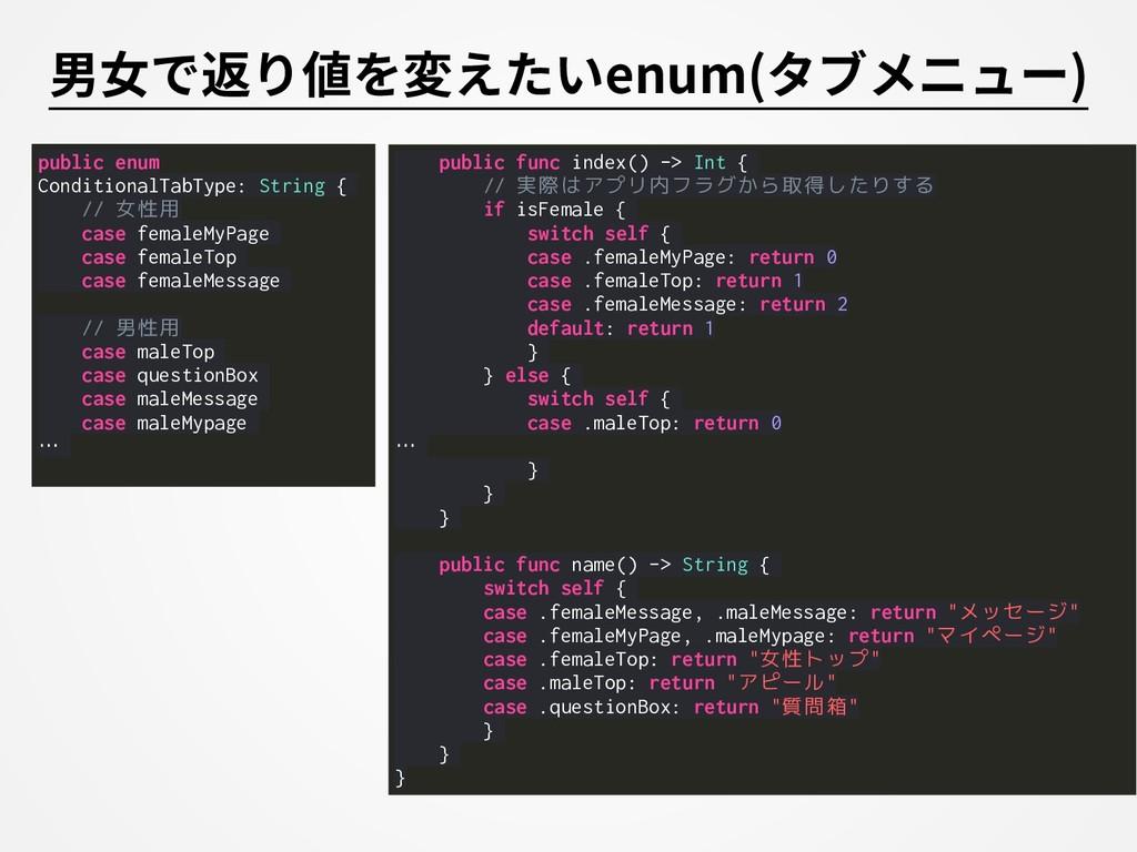 男⼥で返り値を変えたいenum(タブメニュー) public enum Conditional...