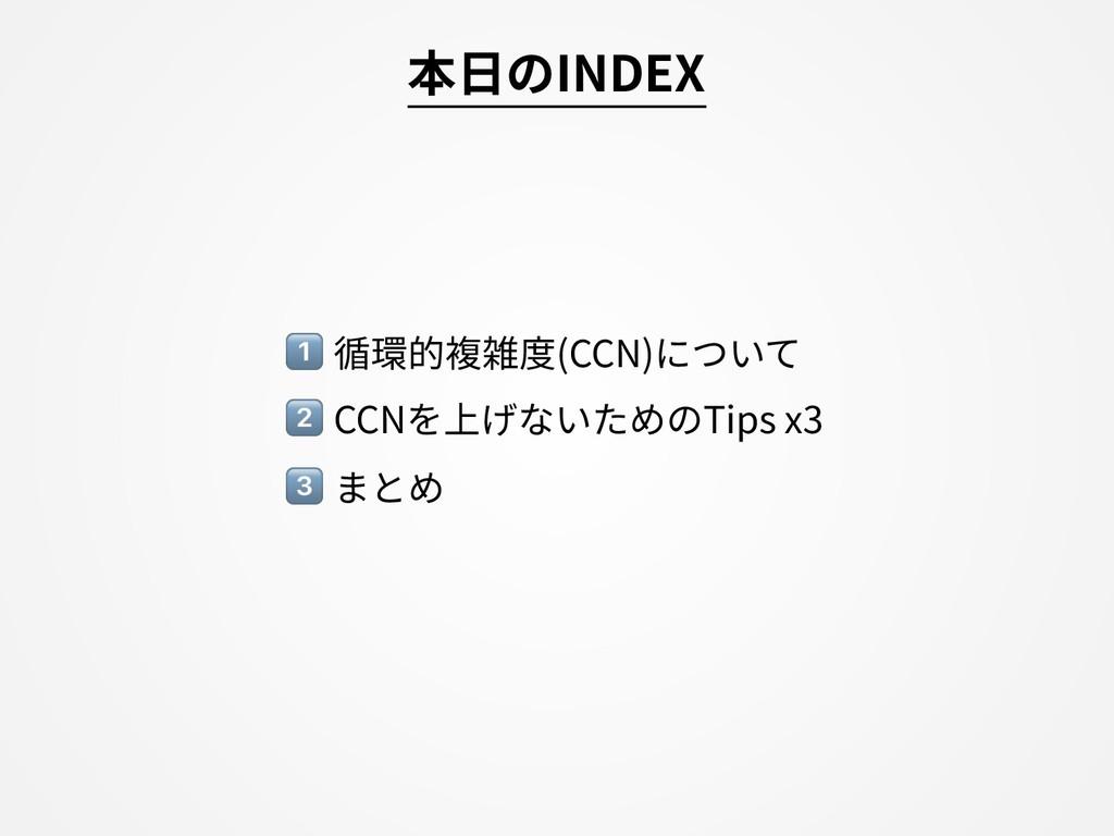 & 循環的複雑度(CCN)について ' CCNを上げないためのTips x3 ( まとめ 本⽇...