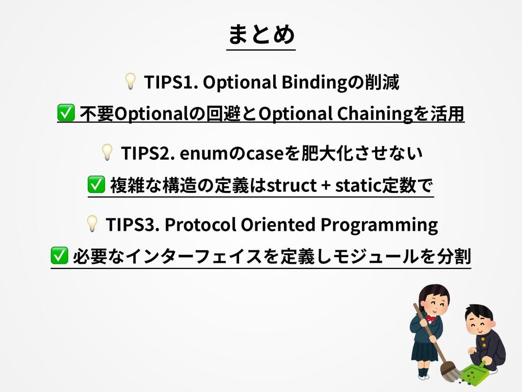 まとめ  TIPS1. Optional Bindingの削減 ✅ 不要Optionalの回避...