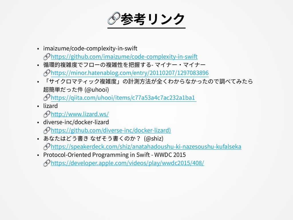 参考リンク • imaizume/code-complexity-in-swift  http...