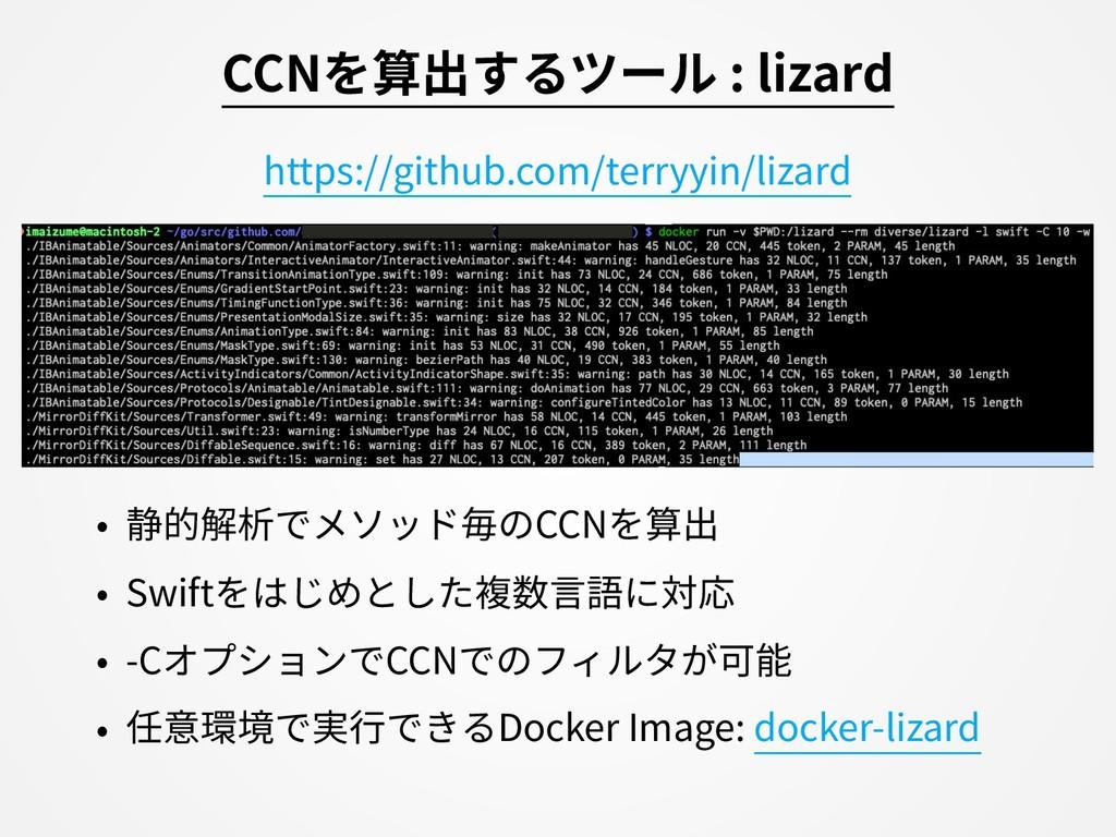 CCNを算出するツール : lizard • 静的解析でメソッド毎のCCNを算出 • Swif...
