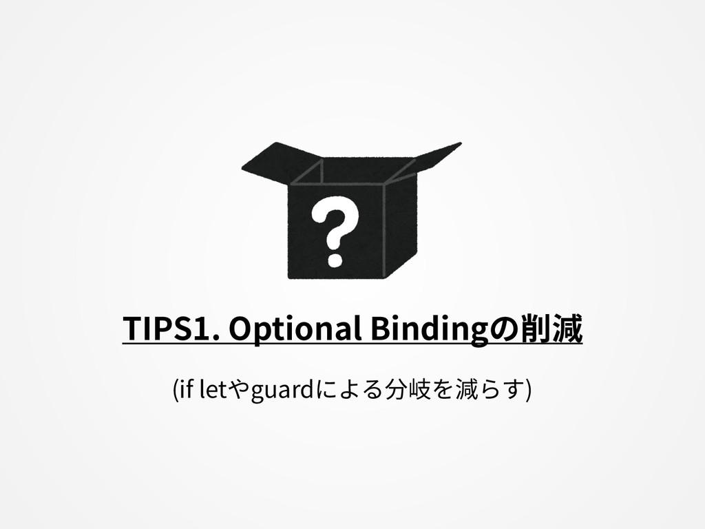 TIPS1. Optional Bindingの削減 (if letやguardによる分岐を減...