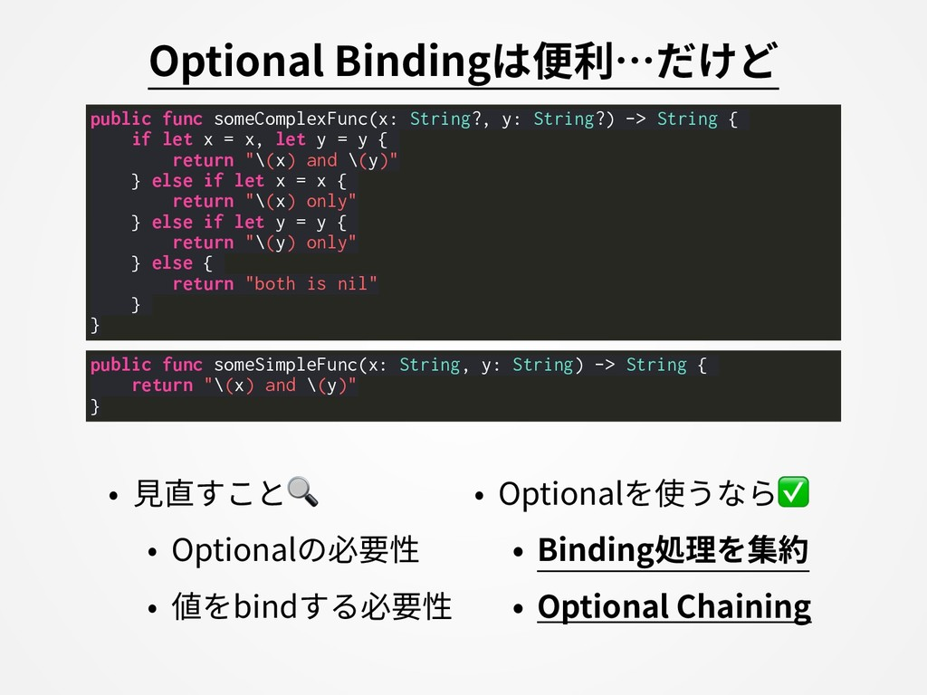 Optional Bindingは便利…だけど • ⾒直すこと • Optionalの必要性 ...