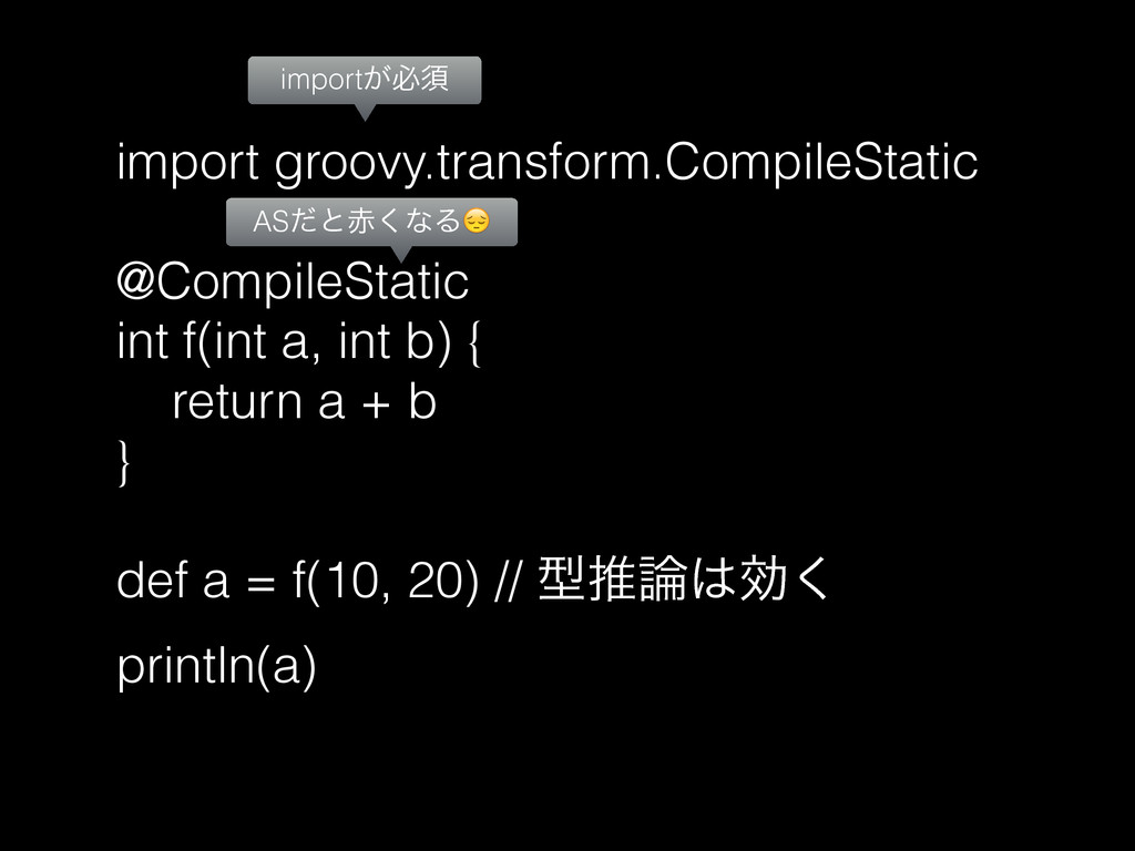 import groovy.transform.CompileStatic ! @Compil...