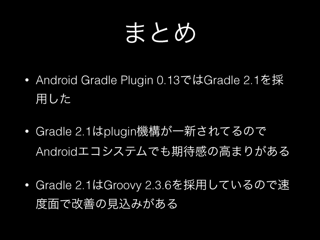 ·ͱΊ • Android Gradle Plugin 0.13Ͱ͸Gradle 2.1Λ࠾ ...
