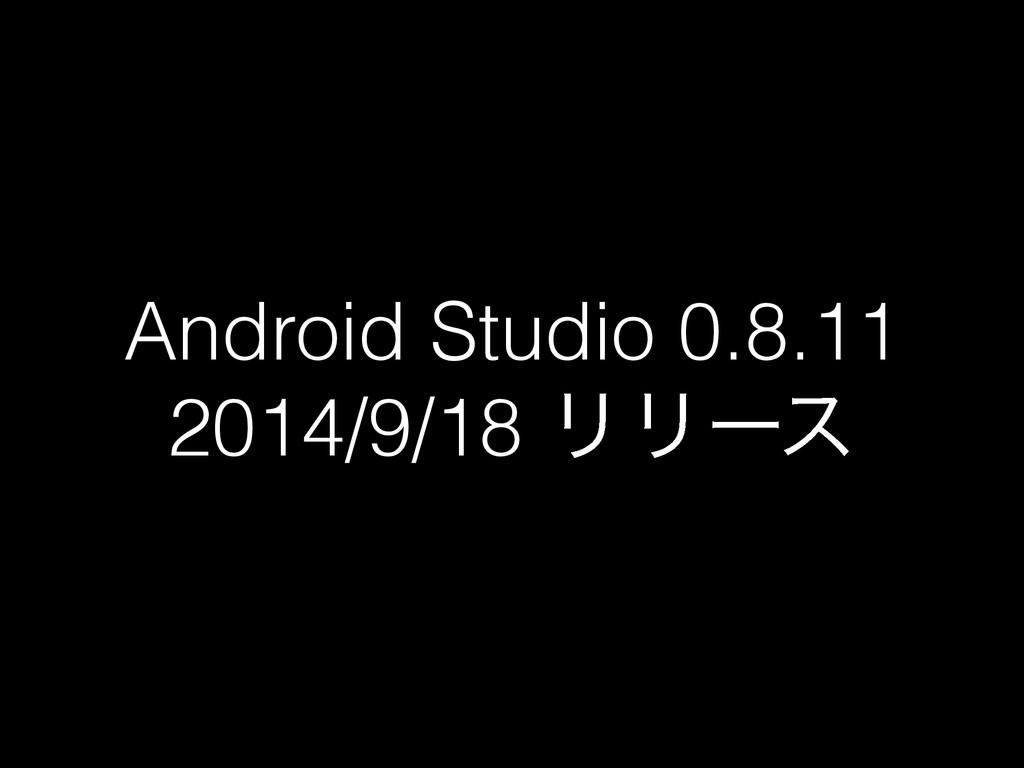 Android Studio 0.8.11 2014/9/18 ϦϦʔε