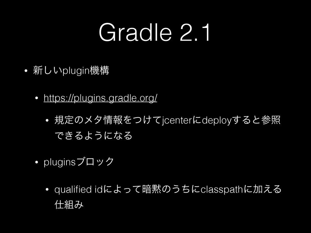Gradle 2.1 • ৽͍͠pluginػߏ • https://plugins.grad...