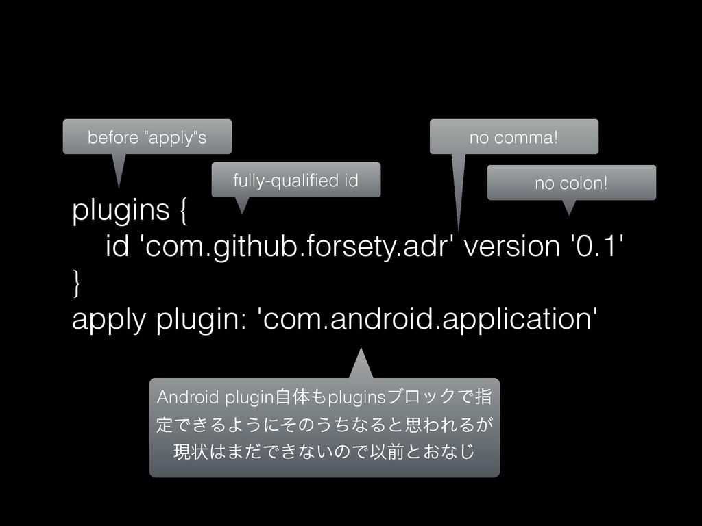 plugins { id 'com.github.forsety.adr' version '...
