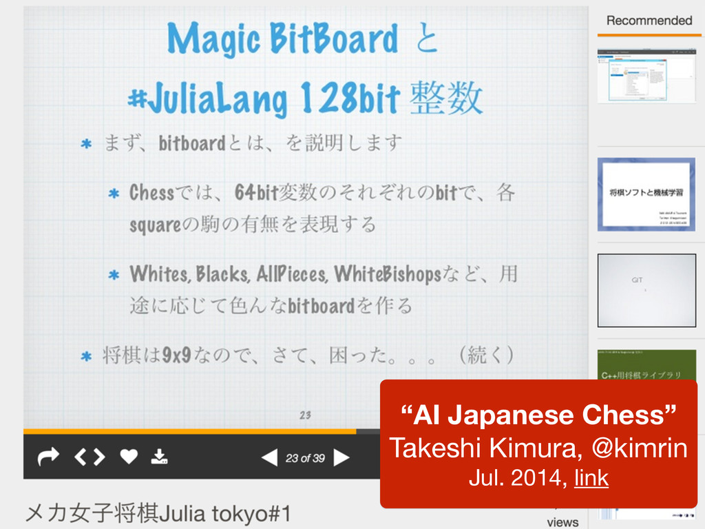 """AI Japanese Chess"" Takeshi Kimura, @kimrin  Ju..."