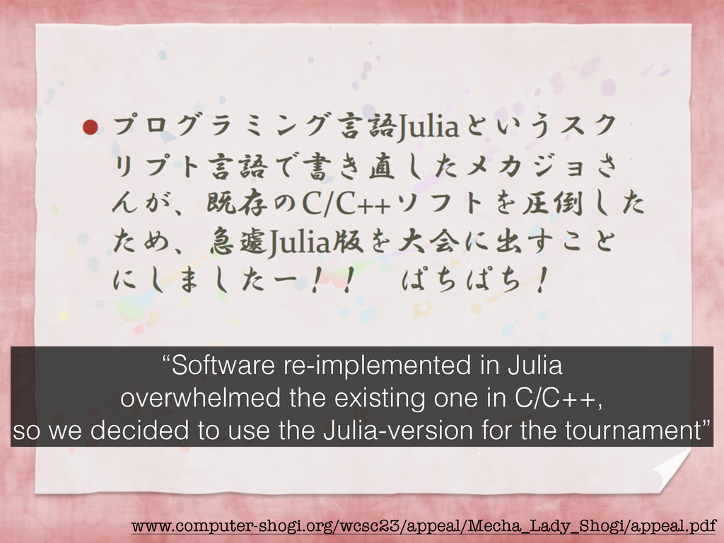 """""""Software re-implemented in Julia overwhelmed t..."""