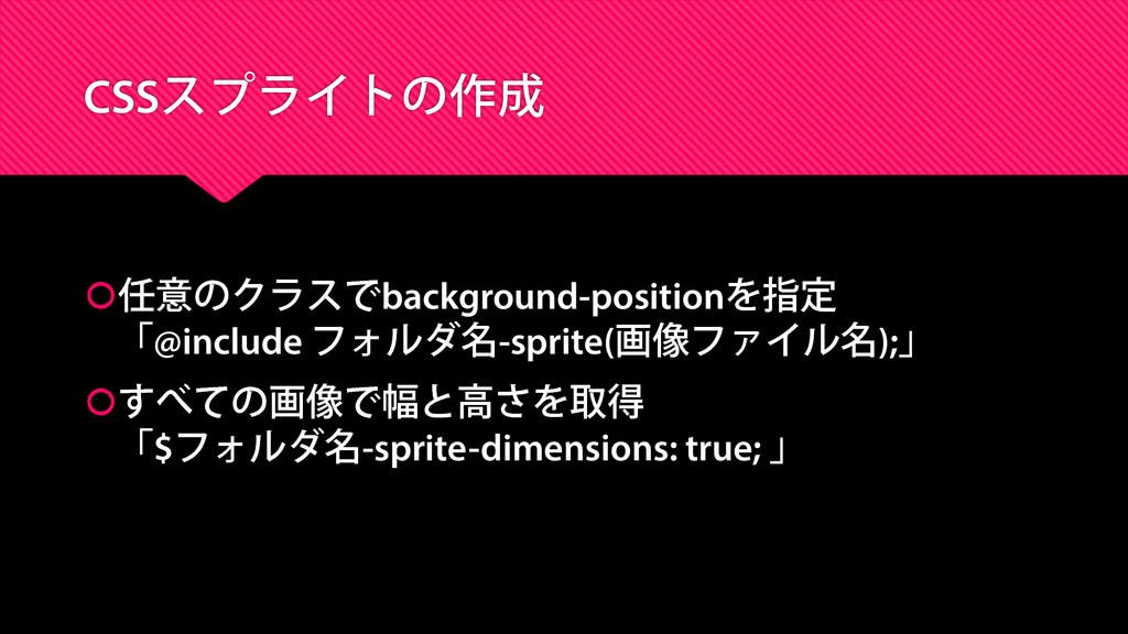 任意のクラスでbackground-positionを指定 「@include フォルダ名-...