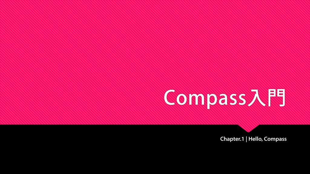 Compass入門 Chapter.1 | Hello, Compass