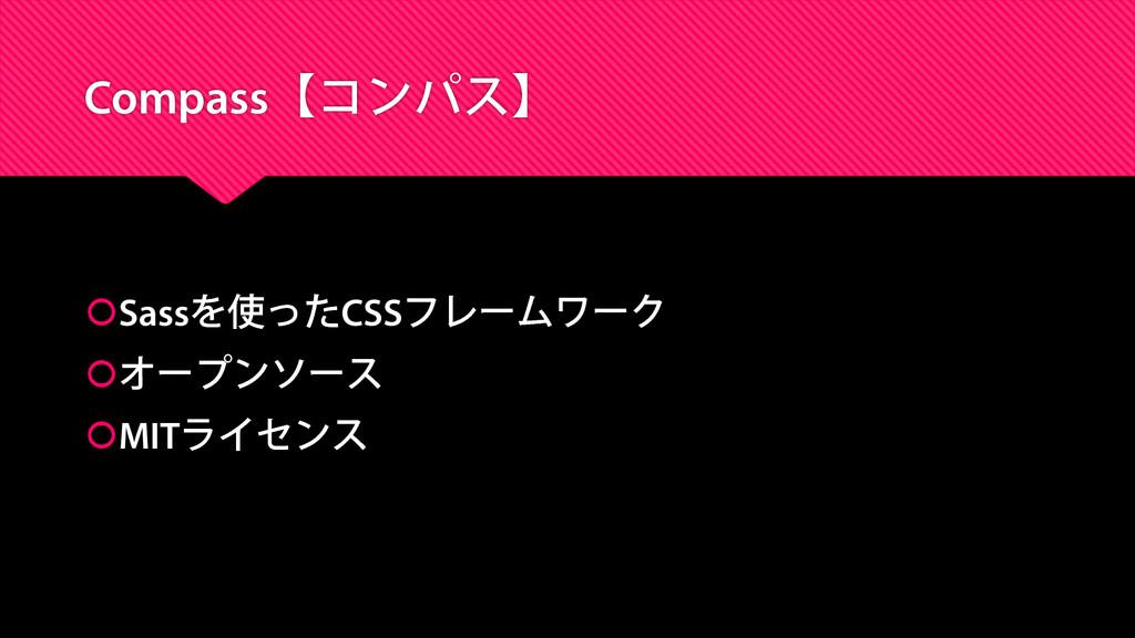 Sassを使ったCSSフレームワーク オープンソース MITライセンス Compass【...