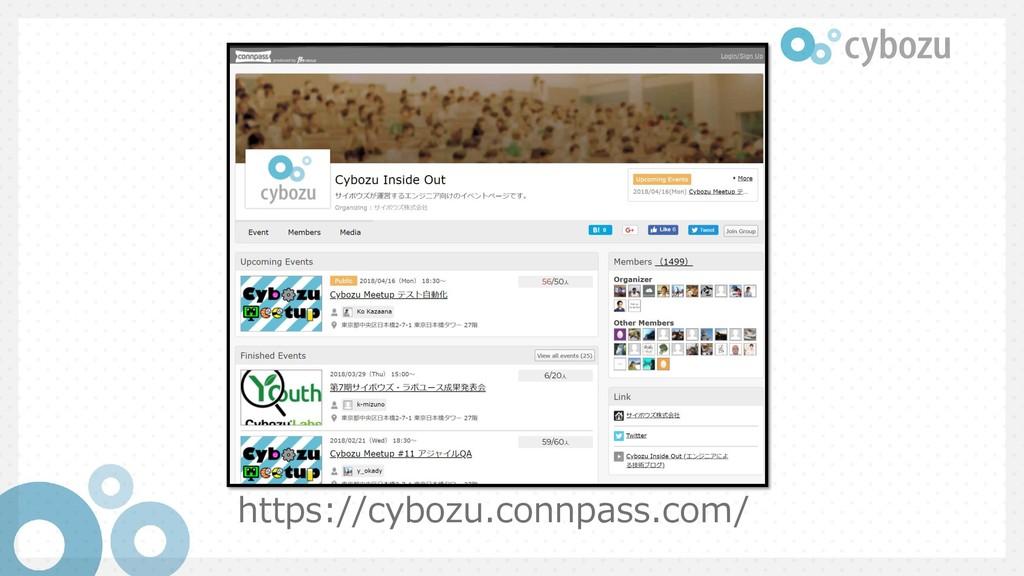 https://cybozu.connpass.com/