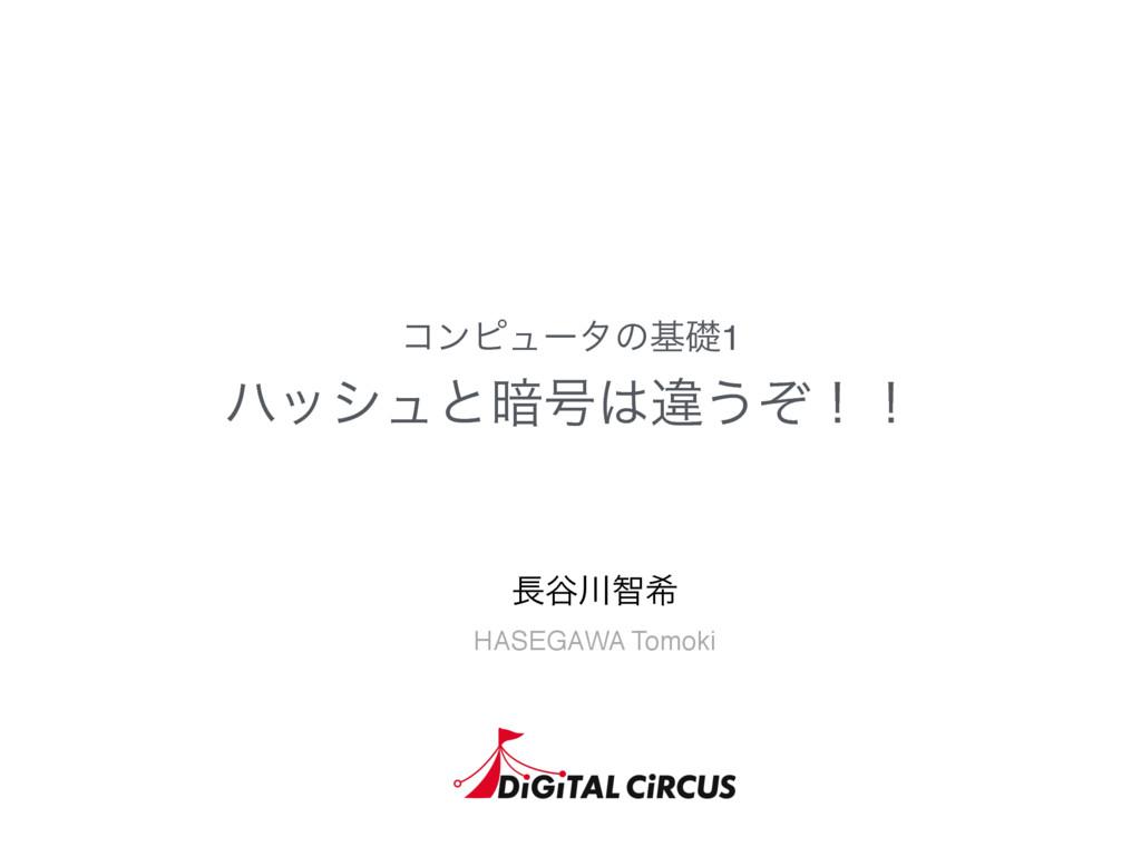 ίϯϐϡʔλͷجૅ1 ϋογϡͱ҉߸ҧ͏ͧʂʂ ୩ஐر HASEGAWA Tomoki