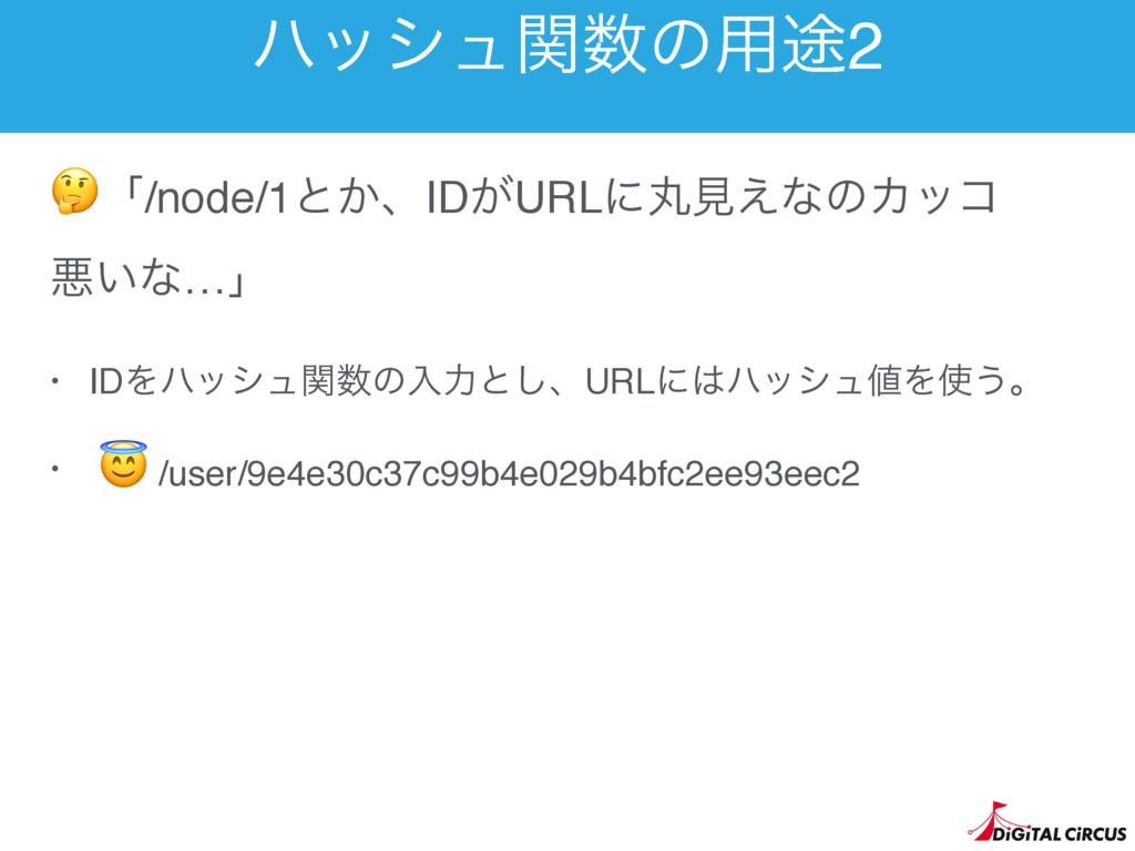 ϋογϡؔͷ༻్2 ʮ/node/1ͱ͔ɺID͕URLʹؙݟ͑ͳͷΧοί ѱ͍ͳ…ʯ • ...