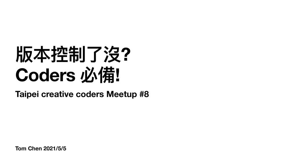 Tom Chen 2021/5/5 版本控制了沒? Coders 必備! Taipei cr...