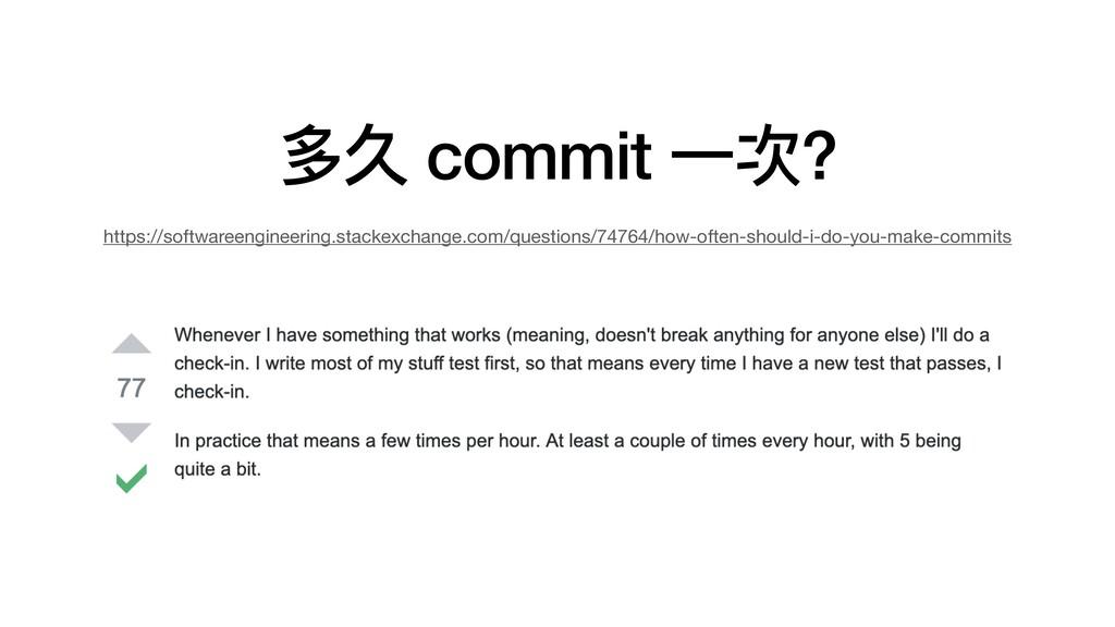 多久 commit ⼀次? https://softwareengineering.stack...