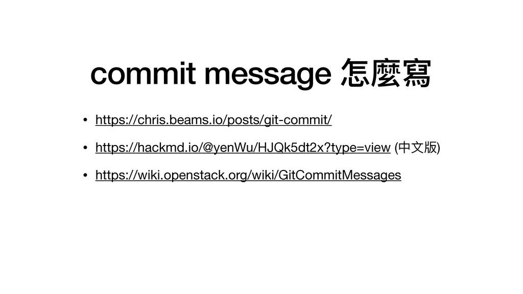 commit message 怎麼寫 • https://chris.beams.io/pos...