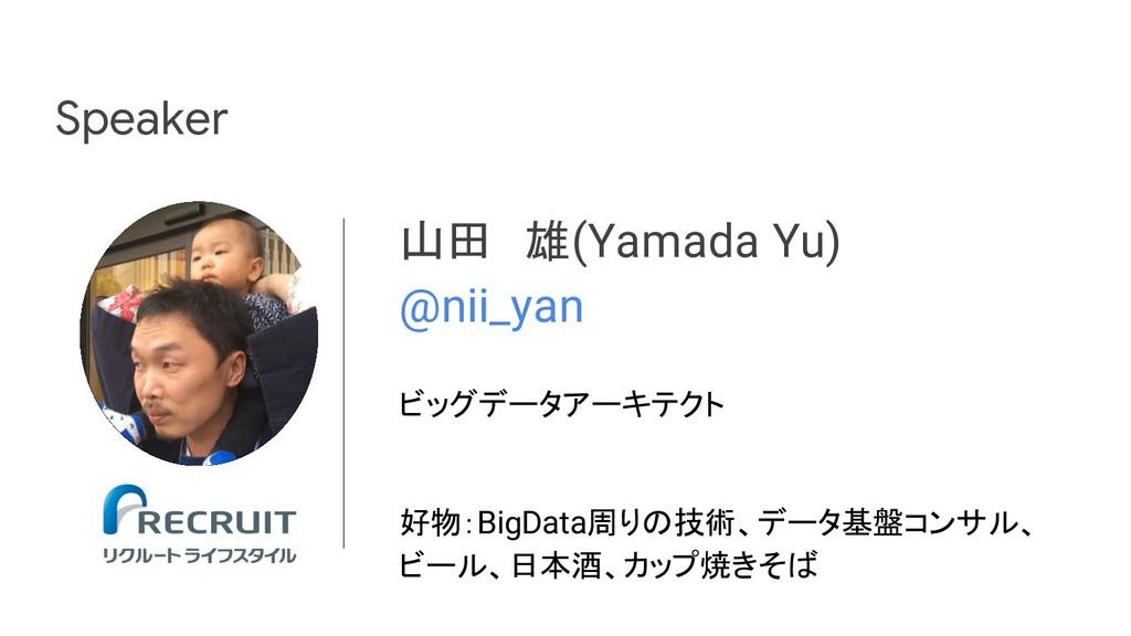 山田 雄(Yamada Yu) @nii_yan ビッグデータアーキテクト 好物:BigDat...