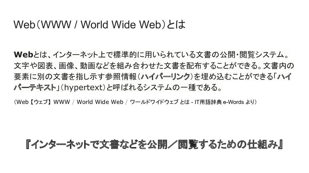 Web(WWW / World Wide Web)とは Webとは、インターネット上で標準的に...