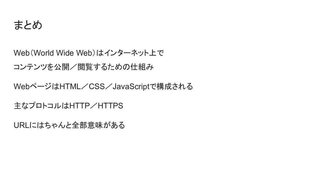 まとめ Web(World Wide Web)はインターネット上で コンテンツを公開/閲覧する...