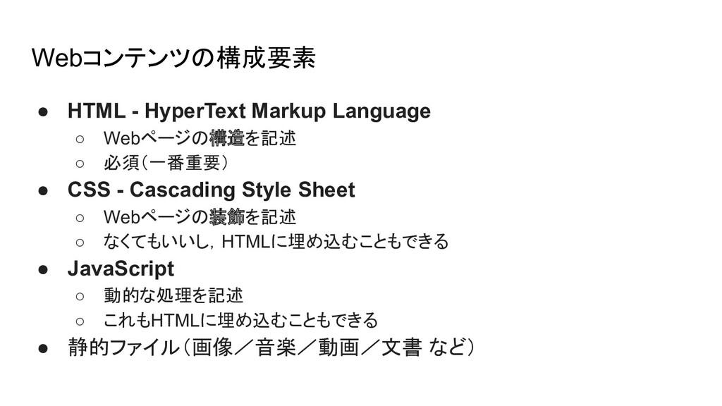Webコンテンツの構成要素 ● HTML - HyperText Markup Languag...