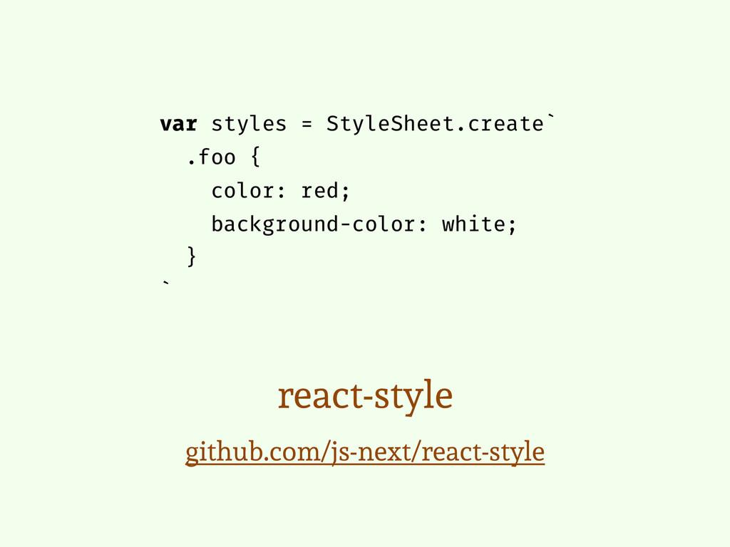 react-style var styles = StyleSheet.create` .fo...