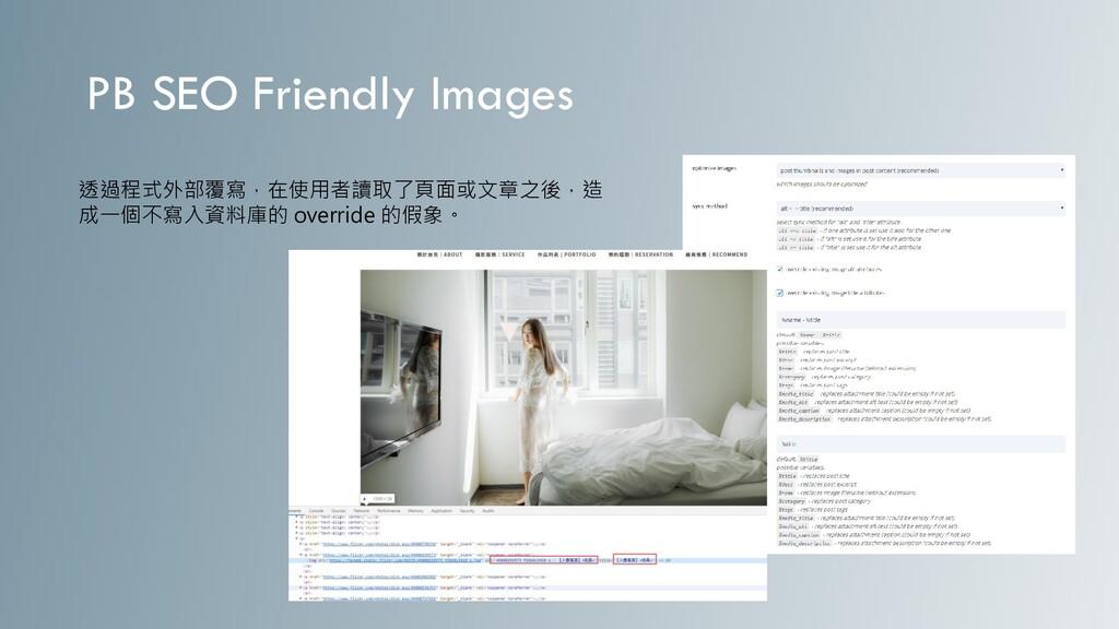 PB SEO Friendly Images 透過程式外部覆寫,在使用者讀取了頁面或文章之後,...
