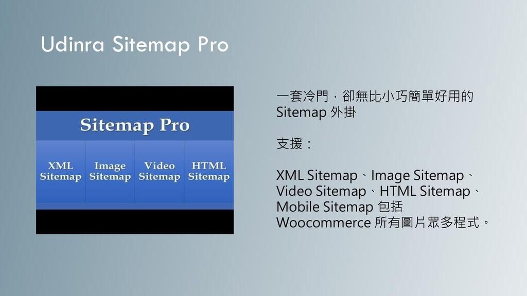 Udinra Sitemap Pro 一套冷門,卻無比小巧簡單好用的 Sitemap 外掛 支...