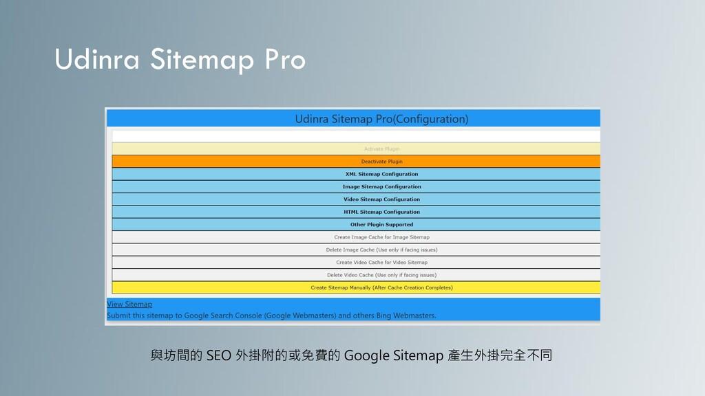 Udinra Sitemap Pro 與坊間的 SEO 外掛附的或免費的 Google Sit...