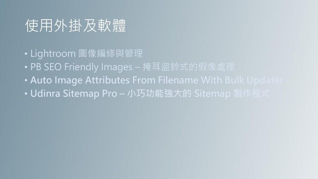 使用外掛及軟體 • Lightroom 圖像編修與管理 • PB SEO Friendly I...