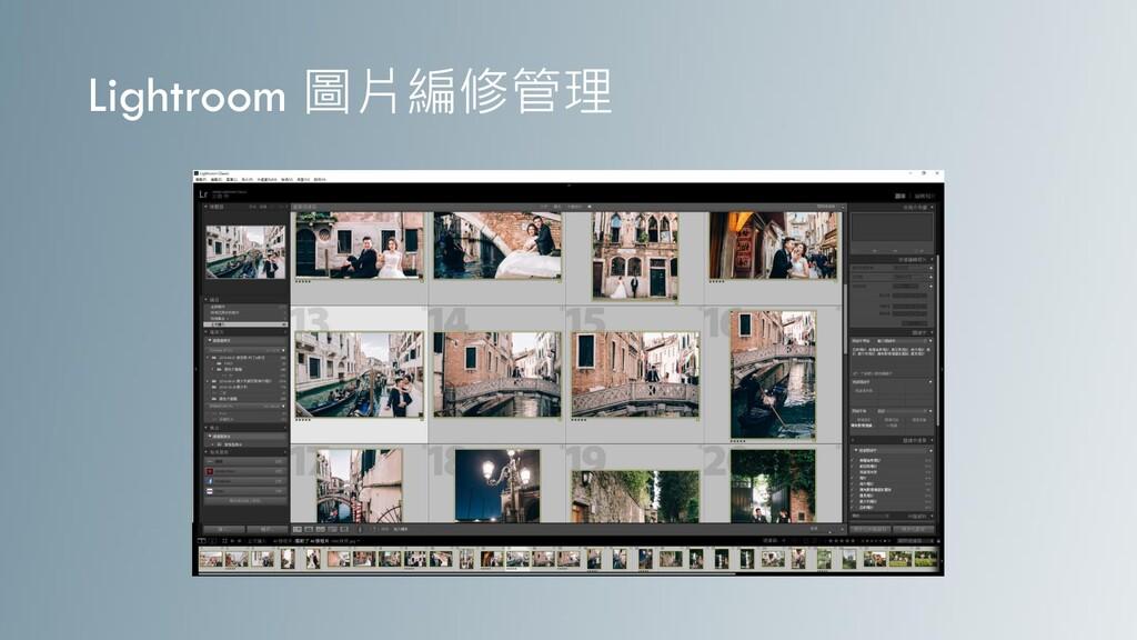 Lightroom 圖片編修管理