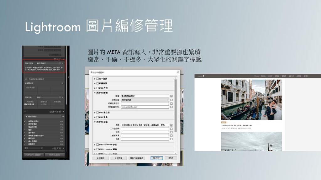 Lightroom 圖片編修管理 圖片的 META 資訊寫入,非常重要卻也繁瑣 適當、不偷、不...