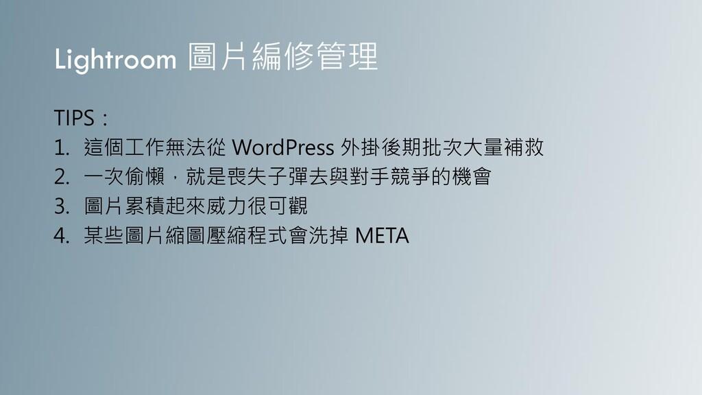 Lightroom 圖片編修管理 TIPS: 1. 這個工作無法從 WordPress 外掛後...