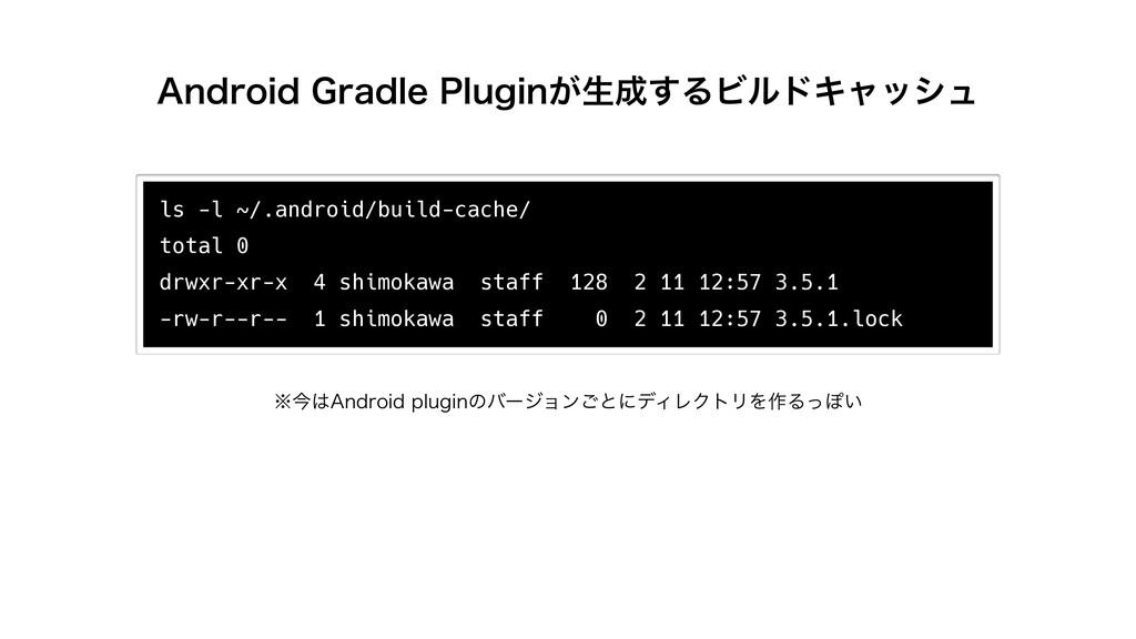 ls -l ~/.android/build-cache/ total 0 drwxr-xr-...