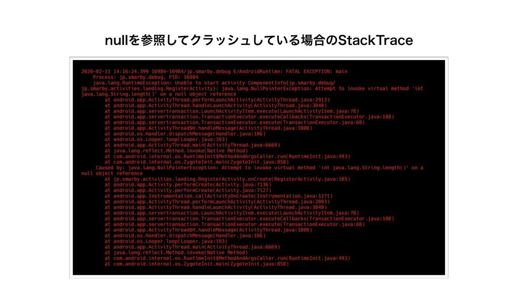 2020-02-11 14:16:24.399 16984-16984/jp.smarby.d...