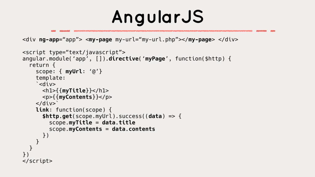 "<div ng-app=""app""> <my-page my-url=""my-url.php""..."