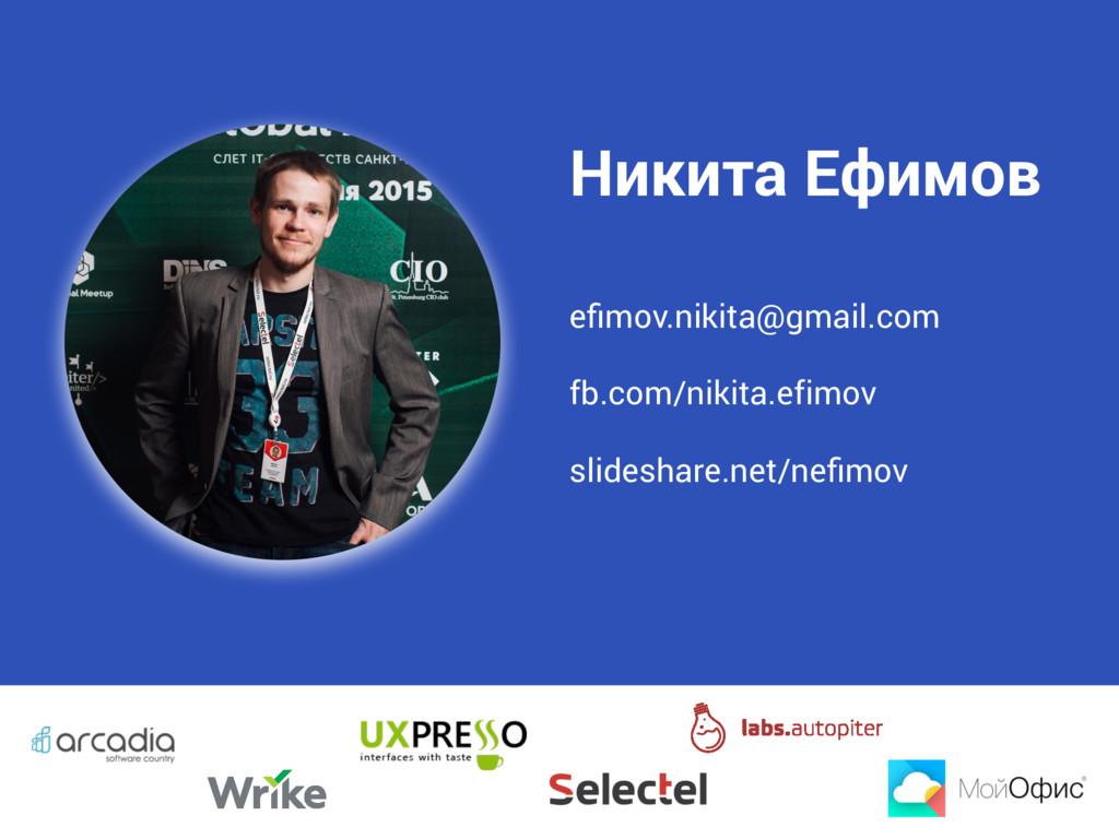 Никита Ефимов slideshare.net/nefimov efimov.nikit...